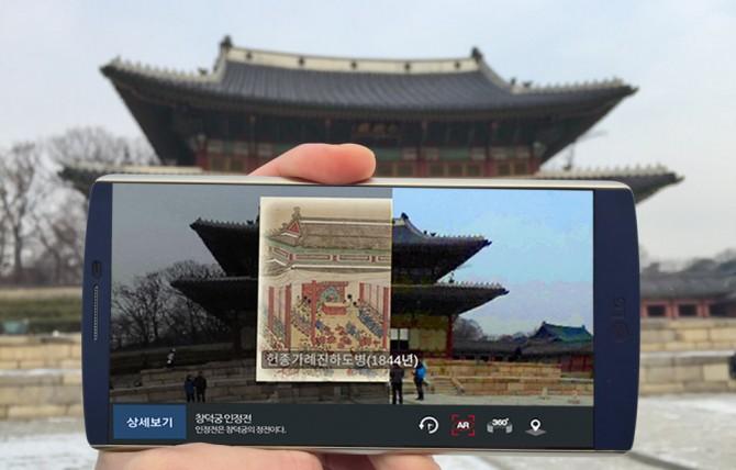 'K-컬쳐 타임머신' 의 실제 구동 화면 - 한국과학기술원(KAIST) 제공